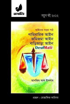 Picture of পারিবারিক আইন, জমিজমা আইন, বাড়িভাড়া আইন