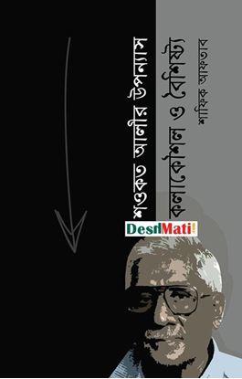 Picture of শওকত আলীর উপন্যাস কলা কৌশল ও বৈশিষ্ট্য