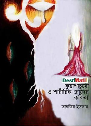 Picture of কুয়াশাচুমো ও শারীরিক রোদের কবিতা
