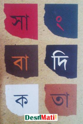 Picture of সাংবাদিকতা