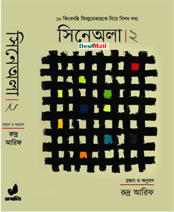 Picture of সিনেঅলা-২