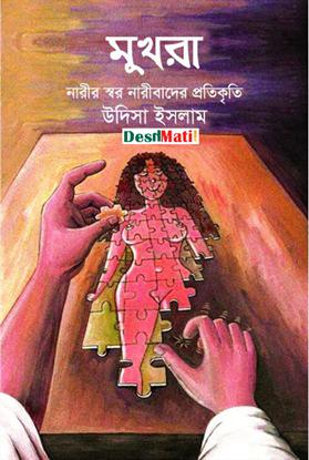 Picture of মুখরা : নারীর স্বর-নারীবাদের প্রতিকৃতি