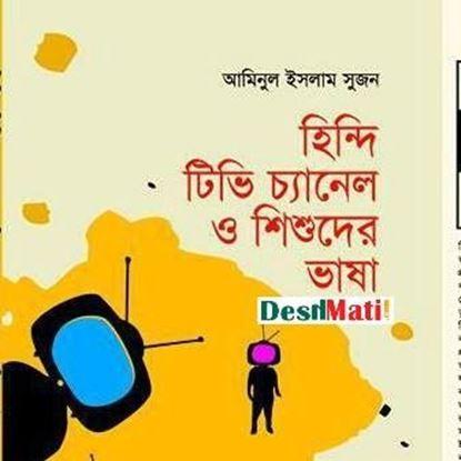 Picture of হিন্দি টিভি চ্যানেল ও শিশুদের ভাষা