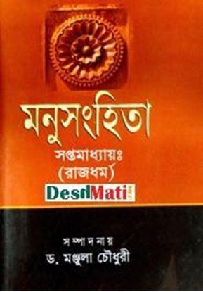 Picture of মনুসংহিতা (সপ্তমাধ্যায়:)