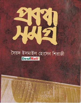 Picture of প্রবন্ধ সমগ্র