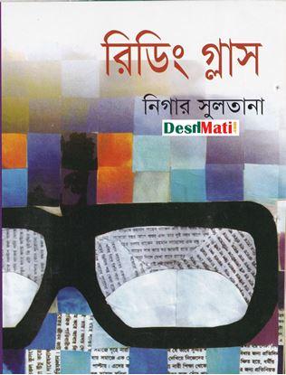 Picture of রিডিং গ্লাস