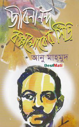 Picture of জীবনানন্দ : কল্পলোকের সিঁড়ি