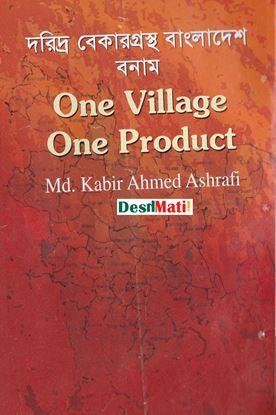 Picture of দরিদ্র বেকারগ্রস্থ বাংলোদেশ বনাম one village one product