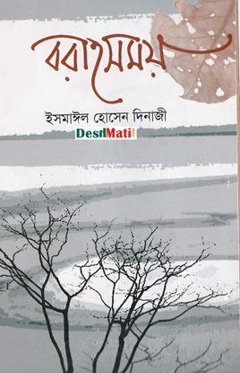 Picture of বরাহসময়