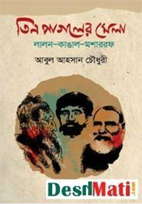 Picture of তিন পাগলের মেলা : লালন-কাঙাল-মশাররফ
