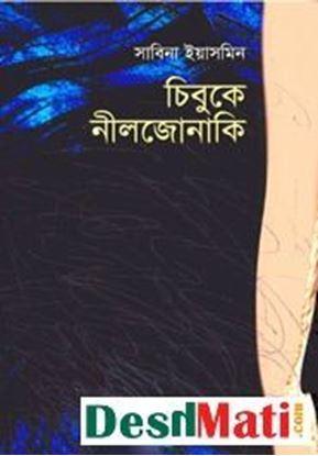 Picture of চিবুকে নীলজোনাকি