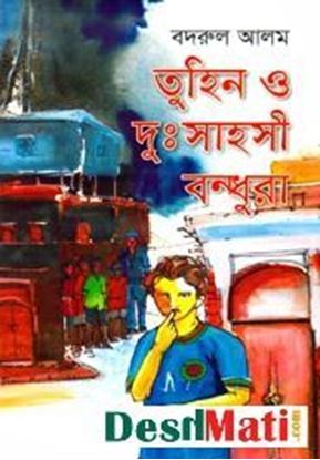 Picture of তুহিন ও দুঃসাহসী বন্ধুরা