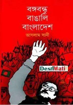 Picture of বঙ্গবন্ধু বাঙ্গালি বাংলাদেশ
