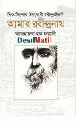 Picture of আমার রবীন্দ্রনাথ