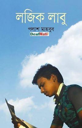 Picture of লজিক লাবু
