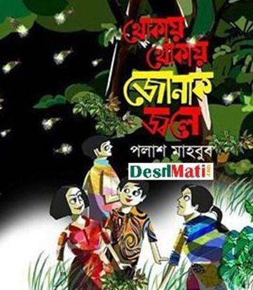 Picture of থোকায় থোকায় জোনাক জ্বলে