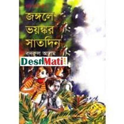 Picture of জঙ্গলে ভয়ঙ্কর সাতদিন