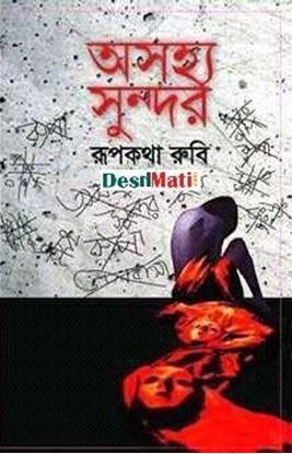 Picture of অসহ্য সুন্দর