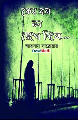 Picture of কেন বল মন রেখে দিলে