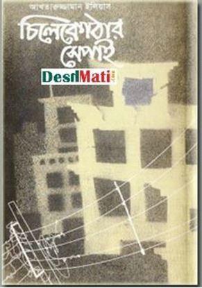 Picture of চিলেকোঠার সেপাই(প্রথম উপন্যাস)