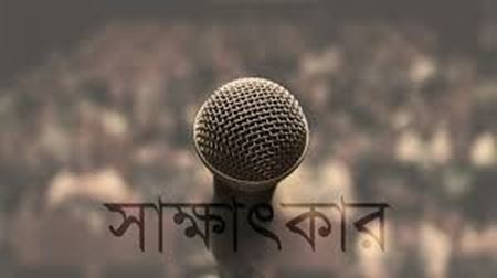 Picture for category সাক্ষাৎকার