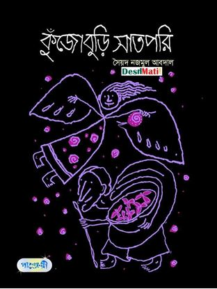Picture of কুঁজোবুড়ি সাতপরি