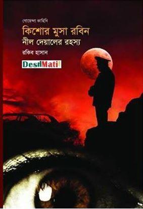 Picture of কিশোর মুসা রবিন : ১৩ নম্বর ঘর