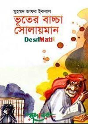 Picture of ভূতের বাচ্চা সোলায়মান