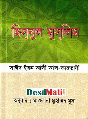 Picture of হিস্নুল মুস্লিম
