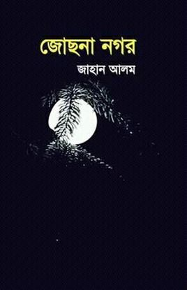 Picture of জোছনা নগর