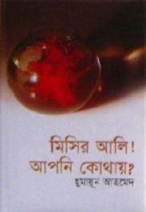 Picture of মিসির আলি! আপনি কোথায়?