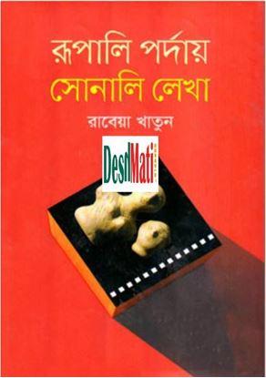 Picture of রূপালি পর্দায় সোনালি লেখা