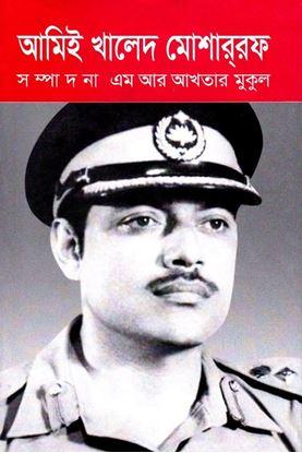 Picture of আমিই খালেদ মোশার্রফ